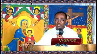 Ethiopan Ortodox Tewahido by Mehabere Kidusan (Negere Bete Kirstiyan)
