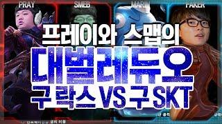 [LOL] 프레이 진 : 프레이와 스맵의 대벌레듀오 구락스 vs 구 SKT (PraY & Smeb VS Faker & MaRin)_170717