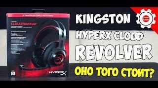 Kingston HyperX Cloud Revolver - ЧЕСТНЫЙ обзор! ПЛЮСЫ и МИНУСЫ! ТЕСТЫ, СРАВНЕНИЯ, ОТЗЫВ. TomTop