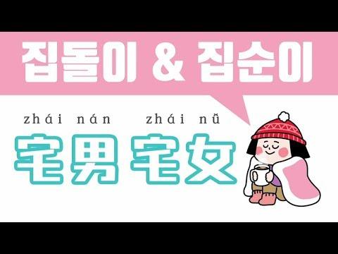[유행어로 배우는 중국어] 당신도 '집돌이' 혹은 '집순이'?