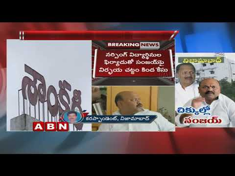 Nirbhaya Case filed against DS Sanjay over Misbehaving with Students | Nizamabad