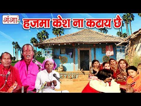 हजमा केश ना कटाय छै - Maithili Bhaget Prasang - Maithili Mudan Geet 2018