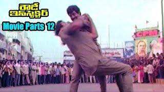 Rowdy Inspector Movie Parts 12/14 || Nandamuri Balakrishna, Vijayashanti || Ganesh Videos