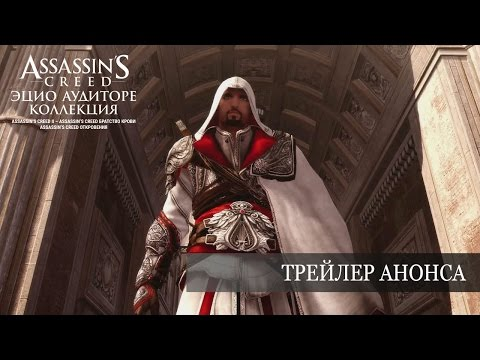 Assassin's Creed: Эцио Аудиторе. Коллекция - Трейлер-анонс [RU]