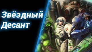 Чёртовы Жуки!!! ● StarCraft 2