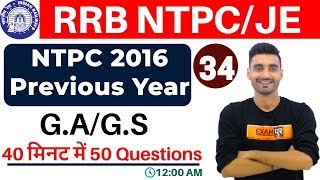 Class 34 || #RRB NTPC/JE  || By Vivek Sir || NTPC 2016 || Previous Year Questions