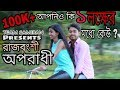Aporadhi  Rajbanshi Version Latest ¦¦ By-SAMIRAN ROY॥ Like & Subscribe॥