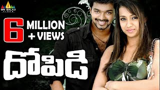 Dopidi Telugu Full Movie | Telugu Full Movies | Vijay, Trisha, Saranya | Sri Balaji Video