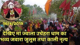 देखिए मां ज्वाला उचेहरा धाम का भव्य जवारा जुलूस तथा काली नृत्य 2019 ।।  THE GREAT INDIA
