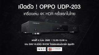 เชิญร่วมงาน ! เปิดตัว OPPO UDP-203 เครื่องเล่นบลูเรย์ 4K HDR เสาร์ที่ 4 ก.พ. 2560