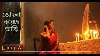 Jochona Koreche Ari | Cover 2017 | Tribute to Begum Akhtar by Luipa
