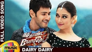 Dairy Dairy Full Video Song | Idhu Thanda Police Tamil Movie | Mahesh Babu | Tamanna | Aagadu