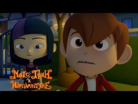 Макс Грин и инопланетяне –Пятница с закрытыми глазами - серия 1 -  Мультфильм для детей – НЛО