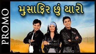 Promo : Musafir Chhu Yaaro - Superhit Urban Gujarati Comedy Film 2016 - Vasim Bloch, Jayaka Yagnik,