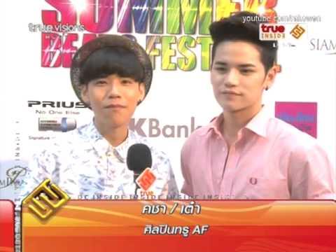 AF8 เต๋าคชา Siam Paragon Sumer Beats True Inside News 11/04/2013