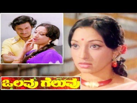 Olavu Geluvu | Kannada Full Length Movie video