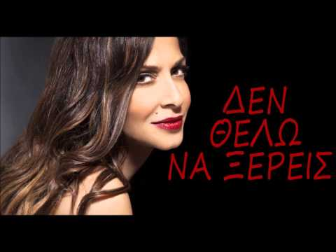 Anna Vissi - De Thelo Na Kseris, Live @ Pantheon Theater, 20/12/2013 [Audio]