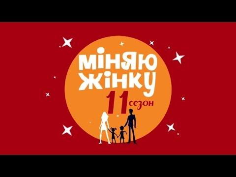 Дніпропетровськ - Астана. Міняю жінку – 4 випуск, 11 сезон