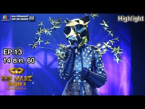 When You Tell Me That You Love Me - หน้ากากเสือดาว | The Mask Singer 3