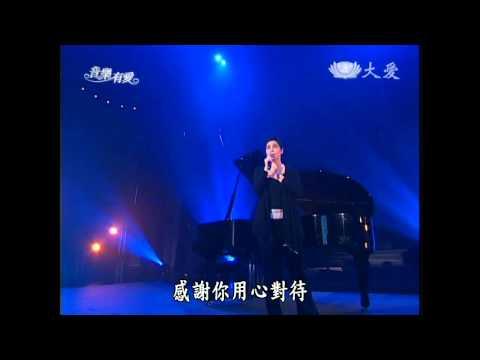 20130105《音樂有愛》找一條回家的路 賴佩霞