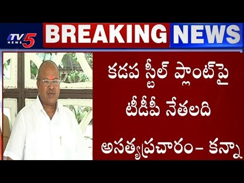 AP BJP Chief Kanna Laxminarayana Sensational Comments On TDP Govt | TV5 News