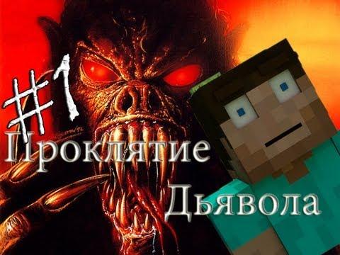 """Minecraft Проклятие Дьявола """"1 серия"""""""