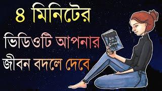 যদি দ্রুত সফল হতে চান, এটাই একমাত্র পথ । Learn from Mistakes | Bangla Motivational Video