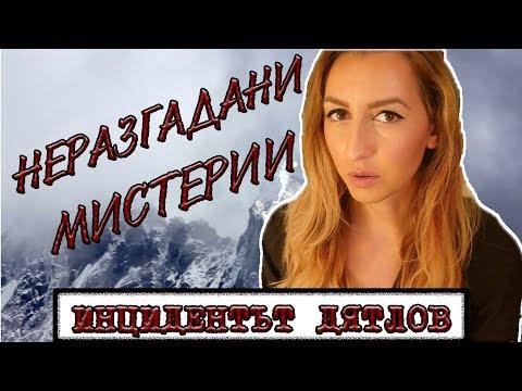 Неразгадани Мистерии: Инцидентът Дятлов