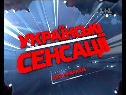 Автомаразм. Українські сенсації – 110 випуск
