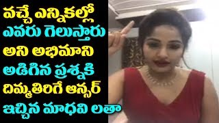 Madhavi Latha Super Answer To Fans On FB Live | Madhavi Latha FB Live | Top Telugu Media