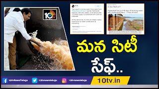 మన సిటీ సేఫ్.. | KTR, HMWSSB gives Clarity on Rumours Of Hyderabad Water Problem  News