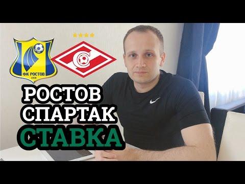 ПРОГНОЗ ФУТБОЛ   РОССИЯ   РОСТОВ - СПАРТАК   СТАВКИ НА СПОРТ