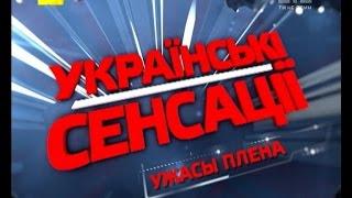 Українські сенсації. Жахи полону