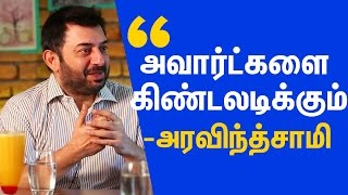 """""""Awards are Total Waste. Please don't accept that Award """" – Says Arvind Swamy"""