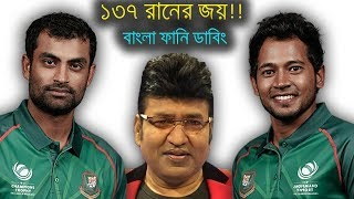 Bangladesh vs Srilanka Asia Cup 2018 1st ODI After Match Funny Dubbing | Tamim and Musfiq | Bd Voice