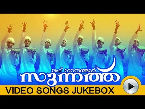 New Malayalam Mappila Songs | Sunnath [ 2015 ] | Daff Songs | Video Jukebox