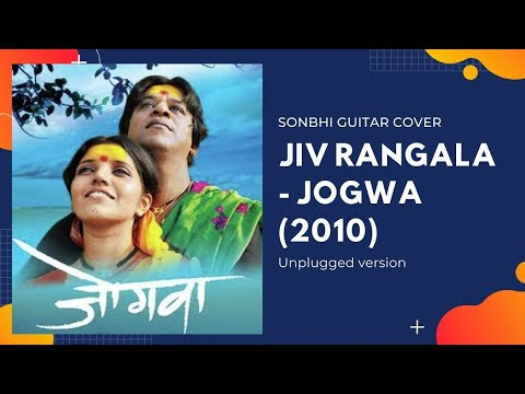 Jeev Rangala (jogwa  Solo Cover) video