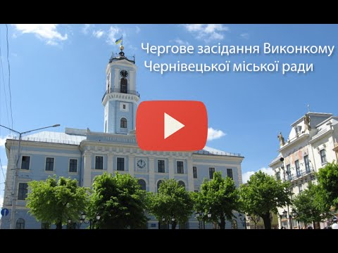 16 засідання виконкому Чернівецької міської ради