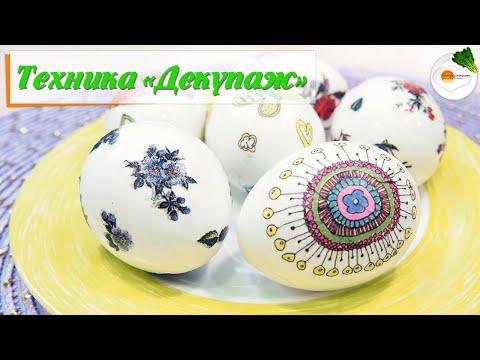 Пасхальные яйца в технике декупаж. Easter eggs