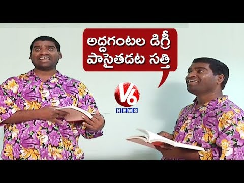 Bithiri Sathi To Complete His Degree In 30 Minutes | Question Paper Leakage | Teenmaar News