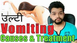 Vomiting Causes & Treatment Hindi | Nuasea Treatment | Gyanear