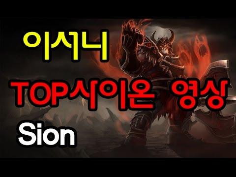 [ZBK 이서니] #62화 활기찬 랭겜 탑 사이온 플레이영상 / Sion 공략 강의