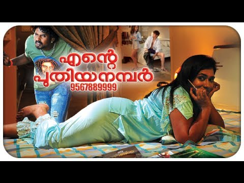 Pin Nilavu (1983) - Malayalam Movie Watch Online