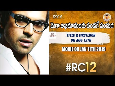 Ram Charan's 12th Movie First Look Release Date | Boyapati Srinu's New Movie Title Fixed | Get Ready