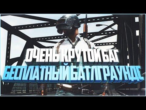 Баг с игрой Playerunknown's Battlegrounds - Как бесплатно получить игры в Steam [Cломали СТИМ]