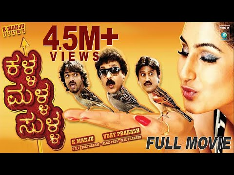 Kalla Malla Sulla Full Movie In Hd | Comedy Movie Full | Ravichandran, Ramesh, Vijay Raghavendra video