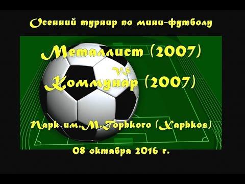 Металлист (2007) vs Коммунар (2007) (08-10-2016)