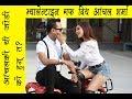 भ्यालेन्टाइन डे मा आँचलले भेटिन् जोडी Interview Aanchal Sharma |Nepali Entertainment