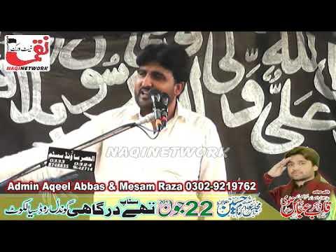 Zakir Ghullam Abbas Baluoch 22 June 2019 Majlis Aza Stop thy Dargahe Sialkot