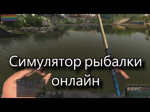 steam симулятор рыбалки